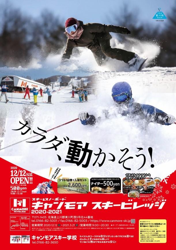 201028 キャンモアスキー場B2ポスターのコピー